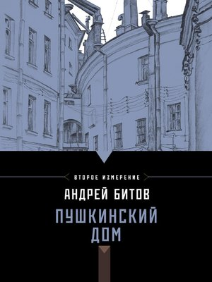 cover image of Пушкинский дом