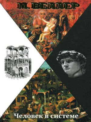 cover image of Человек в системе