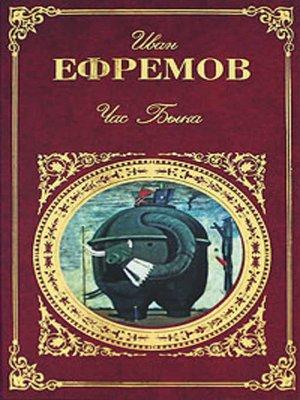 cover image of Час Быка