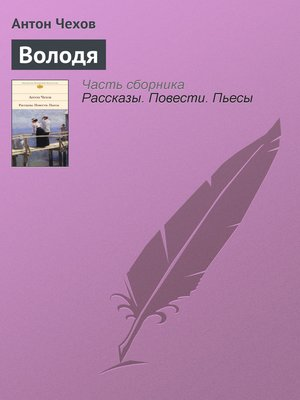 cover image of Володя