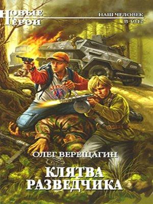 cover image of Клятва разведчика