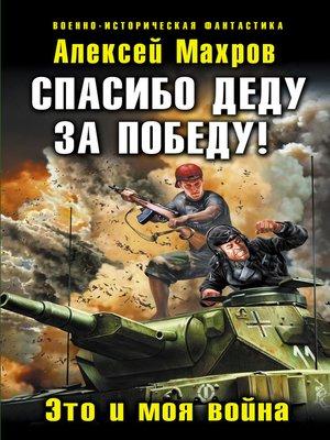 cover image of Спасибо деду за Победу! Это и моя война