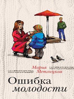 cover image of Ошибка молодости (сборник)