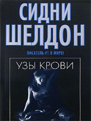 cover image of Узы крови