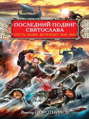 cover image of Последний подвиг Святослава. «Пусть наши дети будут как он!»