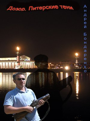 cover image of Дозор. Питерские тени...