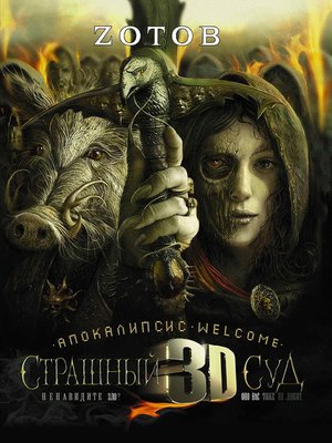 cover image of Апокалипсис Welcome: Страшный Суд 3D