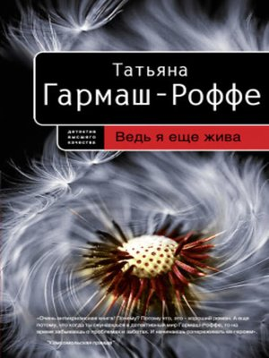 cover image of Ведь я еще жива