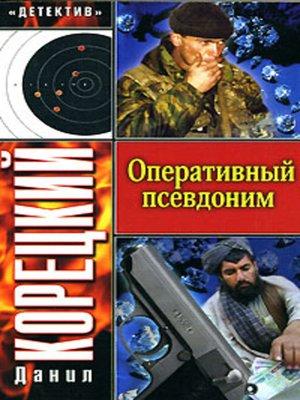 cover image of Оперативный псевдоним
