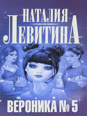 cover image of Вероника № 5