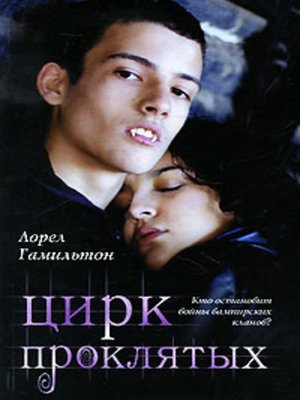 cover image of Цирк проклятых