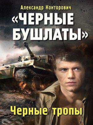 cover image of Черные тропы