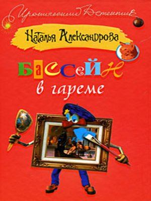 cover image of Бассейн в гареме