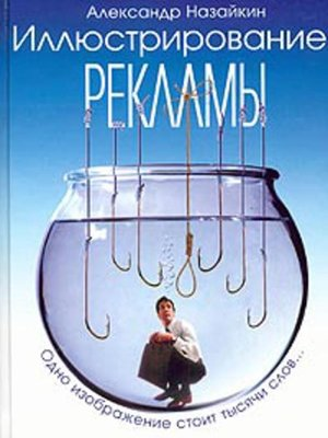 cover image of Иллюстрирование рекламы