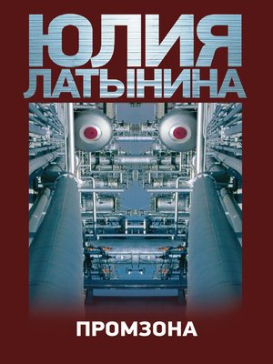 cover image of Промзона