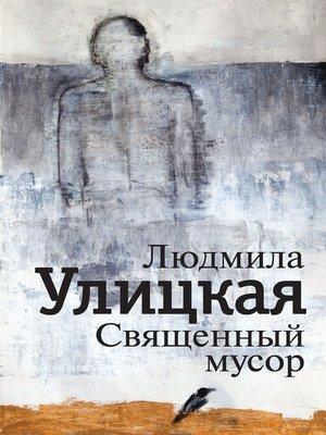 cover image of Священный мусор (сборник)
