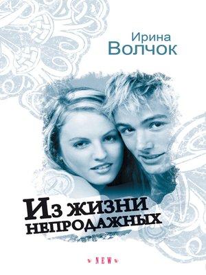 cover image of Из жизни непродажных