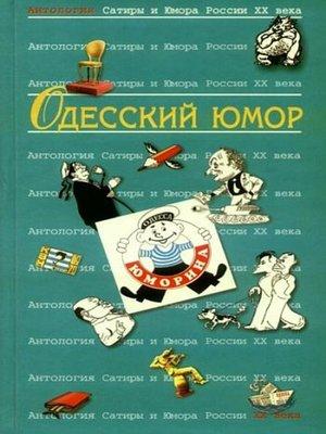cover image of Одесский юмор