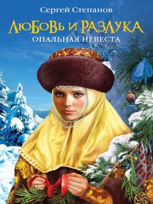 cover image of Любовь и разлука. Опальная невеста