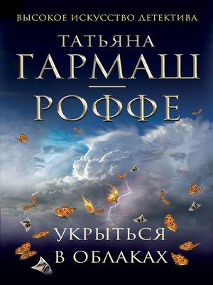 cover image of Укрыться в облаках