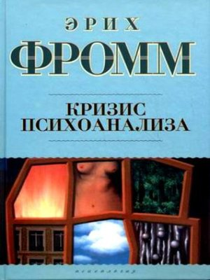 cover image of Кризис психоанализа
