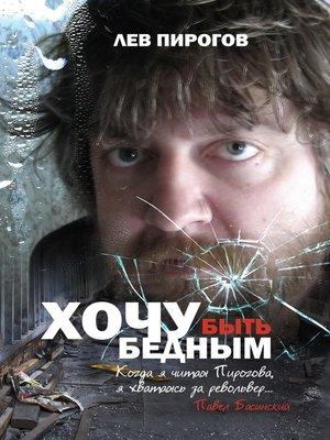 cover image of Хочу быть бедным (сборник)