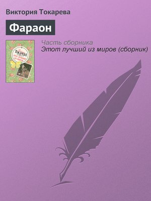 cover image of Фараон