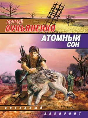 cover image of Кобланды-батыр и Барса-Кельмес