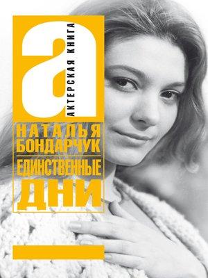 cover image of Единственные дни
