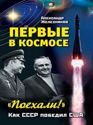 cover image of Первые в космосе. Как СССР победил США