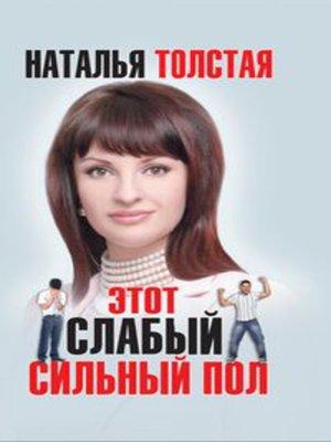 cover image of Этот слабый сильный пол