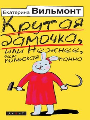 cover image of Крутая дамочка, или Нежнее, чем польская панна