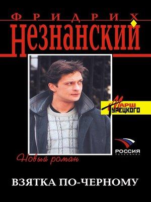 cover image of Взятка по-черному