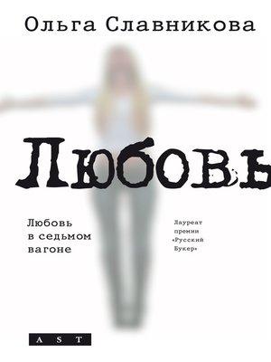 cover image of Любовь в седьмом вагоне