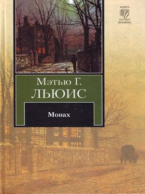 cover image of Монах
