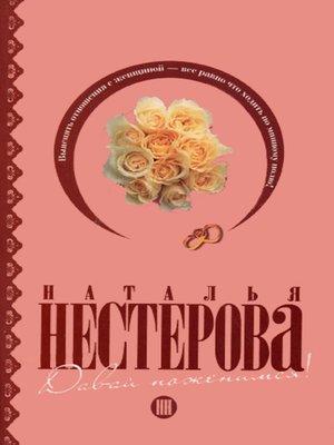 cover image of Давай поженимся! (сборник)