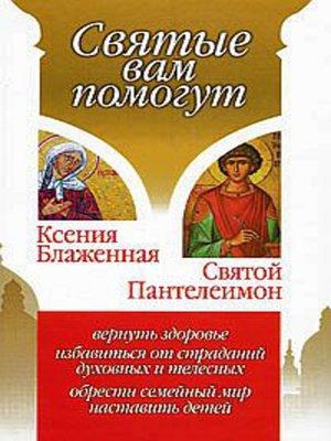 cover image of Ксения Блаженная. Святой Пантелеимон