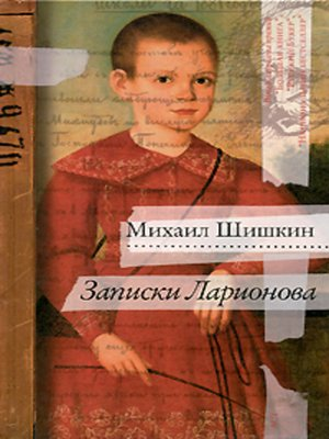 cover image of Записки Ларионова