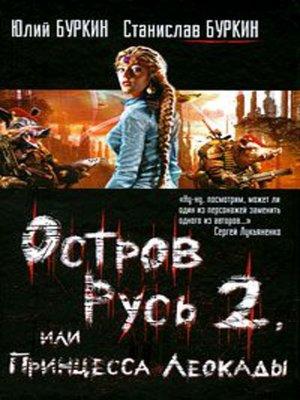 cover image of Остров Русь 2, или Принцесса Леокады