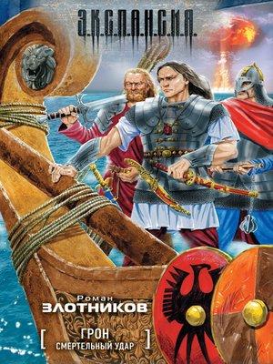 cover image of Смертельный удар