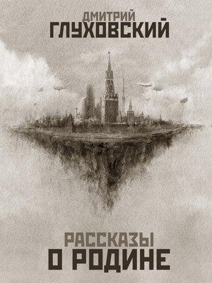 cover image of Рассказы о Родине (сборник)