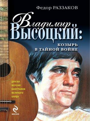 cover image of Владимир Высоцкий