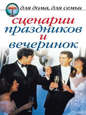 cover image of Сценарии праздников и вечеринок