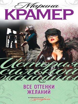 cover image of Все оттенки желаний