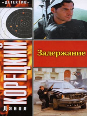 cover image of Задержание