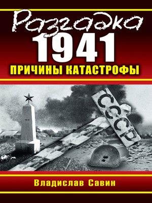 cover image of Разгадка 1941. Причины катастрофы