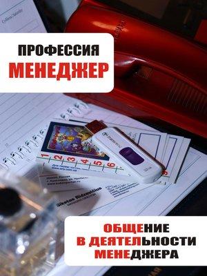 cover image of Общение в деятельности менеджера