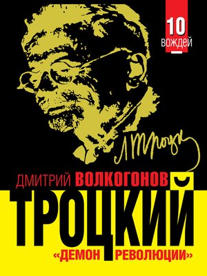 cover image of Троцкий. «Демон революции»