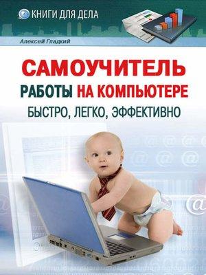 cover image of Самоучитель работы на компьютере