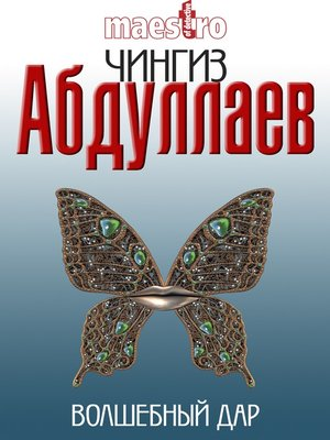 cover image of Волшебный дар
